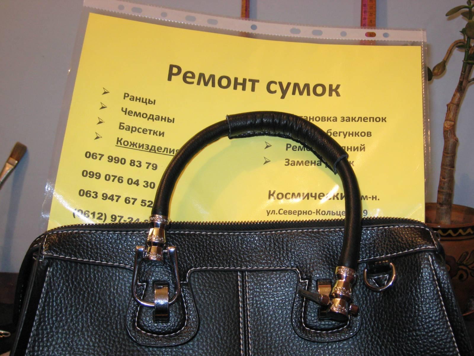 Заменить ручки на сумке своими руками